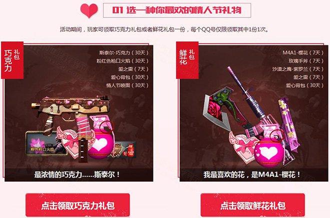 CF情人节礼包巧克力斯泰尔与M4A1-樱花免费领取二选一