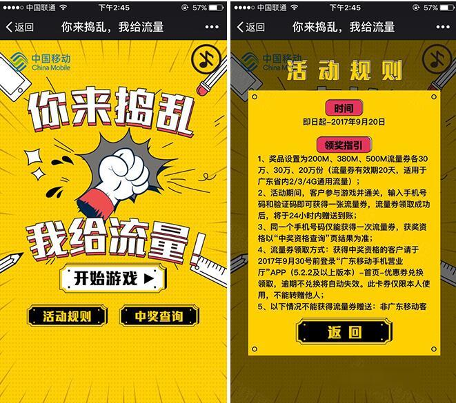 广东移动用户玩游戏领取200~500M手机流量 20天内有效