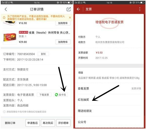 手机京东订单申请发票100%最高188.88元微信红包_秒到账
