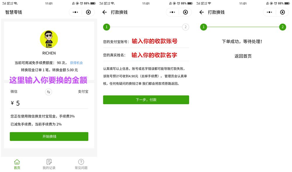 智慧零钱微信小程序支持支付宝 微信 QQ钱包余额互转啦