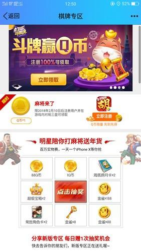 手Q麻将来了新玩家对局3盘100%领取1Q币 领取秒到