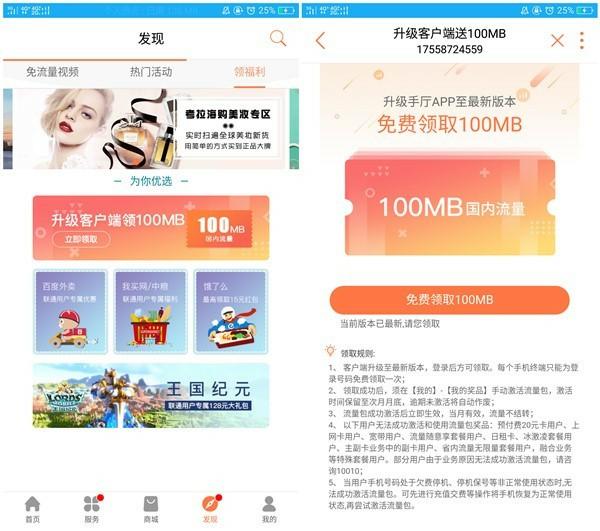 中国联通手机营业厅APP升级最新版免费领取100M全国流量月包