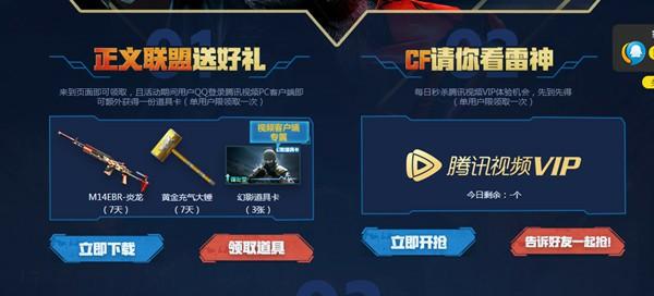 CF玩家直接领取3天腾讯视频VIP_每天限量_直接到账