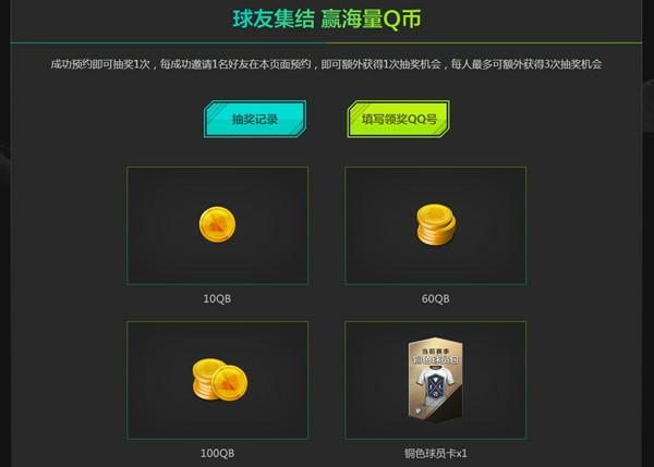 预约FIFA足球世界抢海量Q币 最高100Q币 非必中