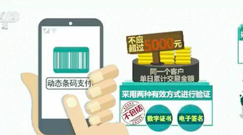 微信扫码支付将限额是真的吗_微信扫码支付每天限额多少