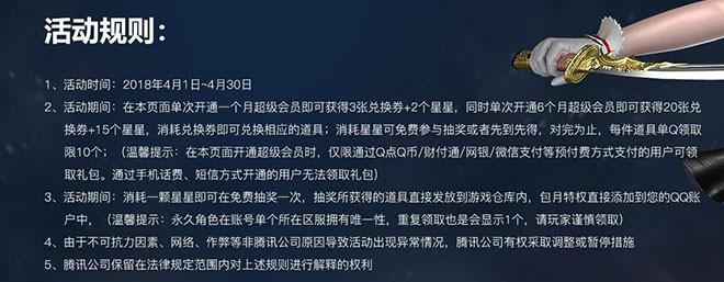 4月CF&会员枪王自助餐福利活动_赢英雄枪和永久角色—瞳