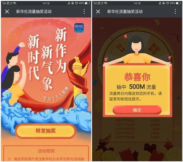微信新华社抽30M-1G三网手机流量 亲测500M秒到账