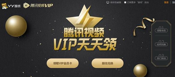 YY进入5分钟游戏 可挂机免费领取腾讯视频VIP或Q币奖励