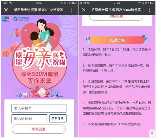 新华网感恩母亲送祝福_免费领取500M全国流量_仅限移动