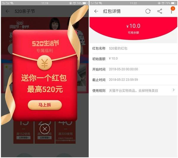 淘宝搜索口令领取520红包_亲测10元天猫红包