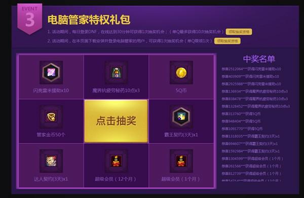 DNF新老用户领取14天黑钻+1Q币_抽Q币和超级会员活动