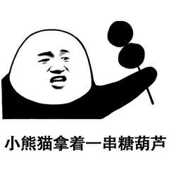 小熊猫拿着一串糖葫芦