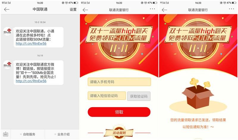 新浪微博关注中国联通 100%秒领500M流量