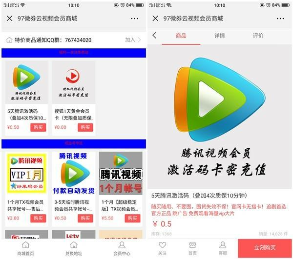 微信关注公众号 0.5元购买5天腾讯视频VIP的CDK