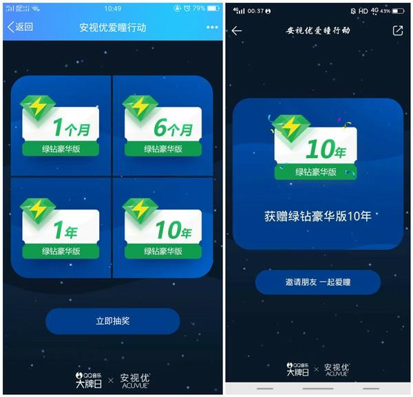 QQ扫码参与安视优爱瞳行动 高机率中豪华绿钻喜中10年绿钻