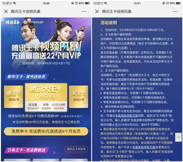 腾讯王卡视频风暴不限新老用户充话费送腾讯视频VIP
