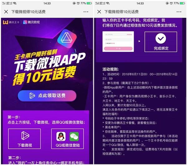 腾讯王卡微视新用户免费领取10元话费_非秒到