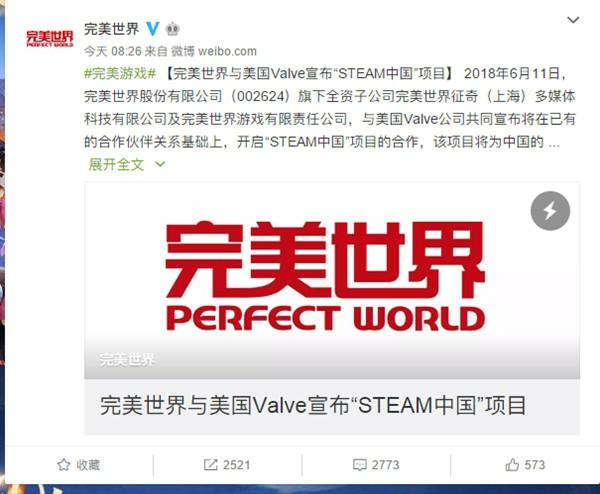 Steam中国来了_V社与完美世界合作_Steam将正式进入中国