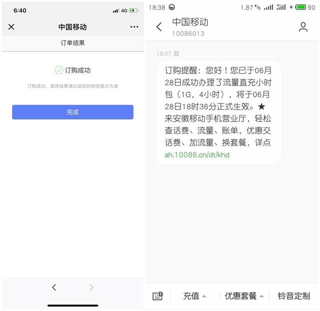 中国移动每天免费领1G4小时有效流量 秒到账