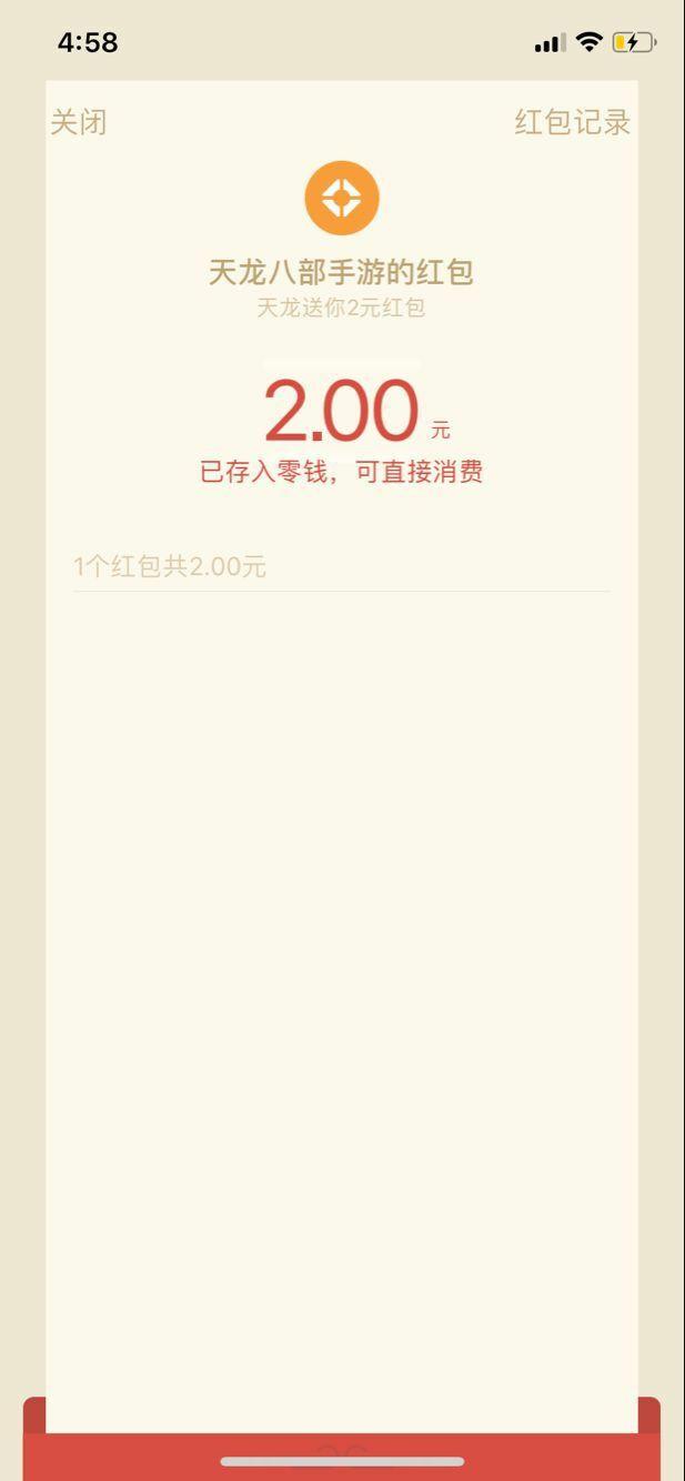 微信扫码新一期天龙八部手游领2-88元微信红包 亲测到账