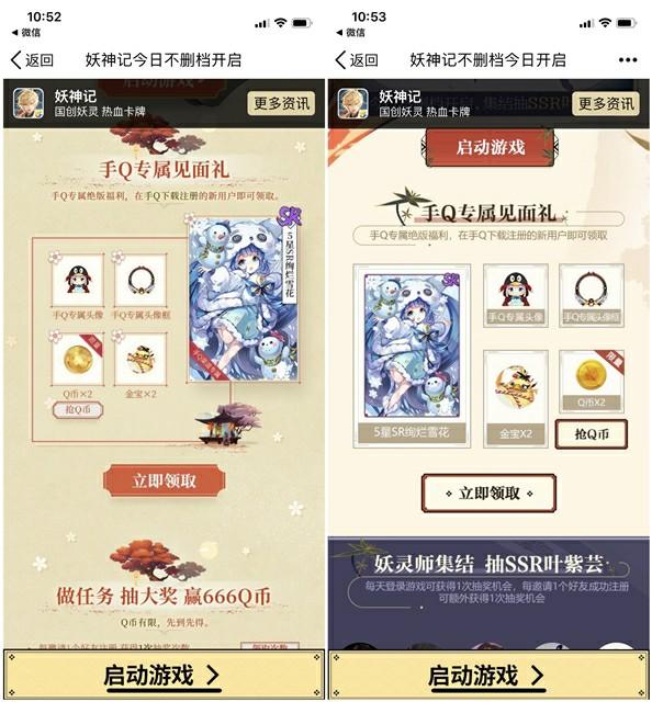 手游妖神记领新用户专享Q币 升级登记可以抽Q币 共三个活动