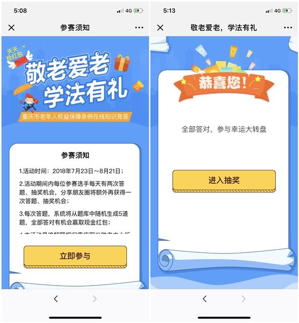 微信重庆老年学法有礼答题抽微信现金红包 红包秒到