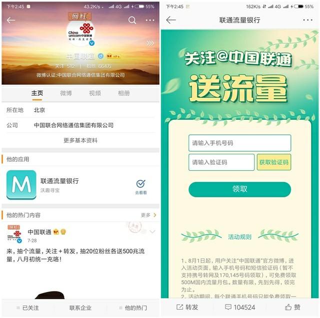 微博官方中国联通领500M全国流量 亲测到账