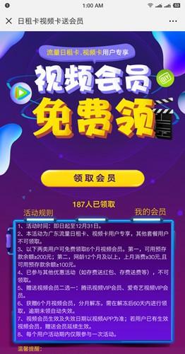 广东流量日租卡套餐用户_免费领6个月腾讯视频VIP或爱奇艺VIP