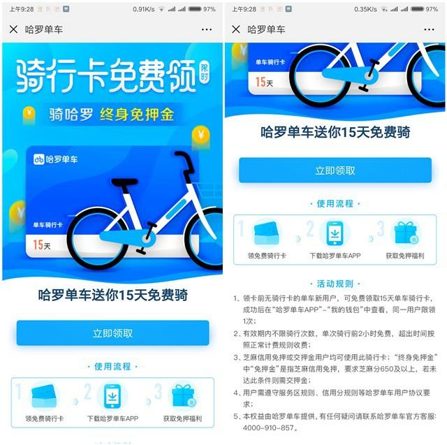 免费领取哈罗单车15天单车骑行卡优惠券活动