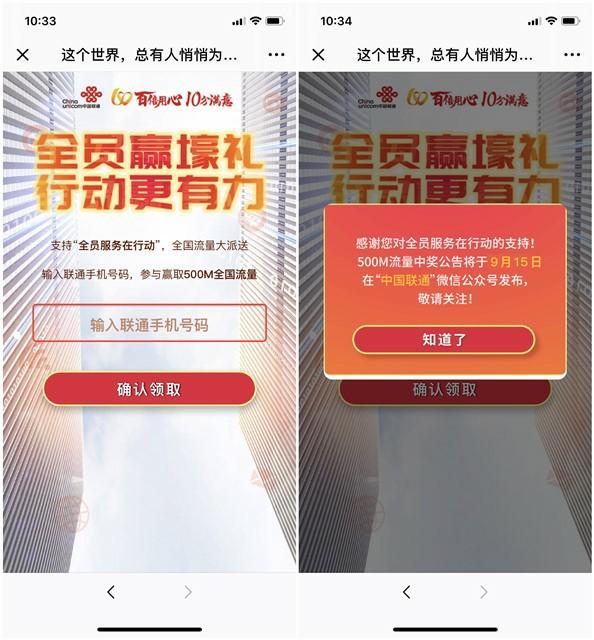 微信中国联通看视频抽500M联通全国流量