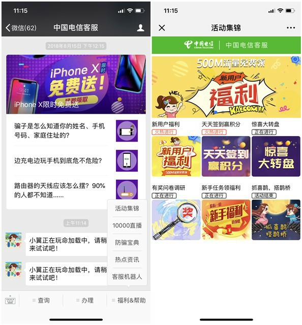 首绑中国电信微信免费领500M全国流量