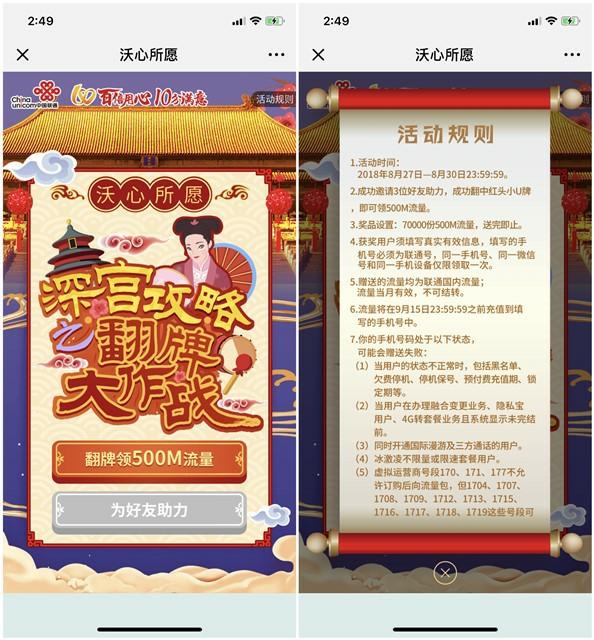微信中国联通助力领取500M全国流量活动