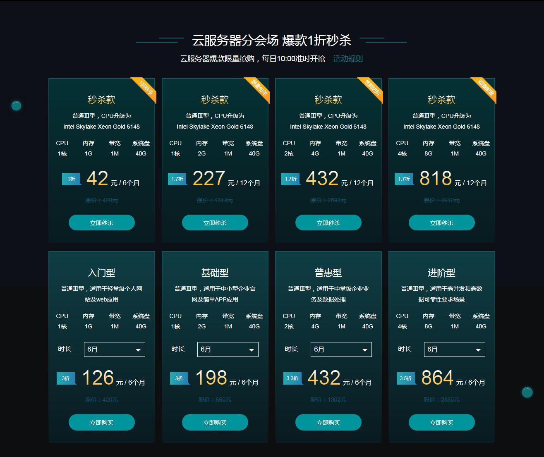 2018百度云-云智峰惠大促 1折服务器42元撸半年