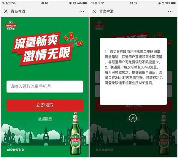 青岛啤酒接码每月领取300M联通流量 流量秒到账