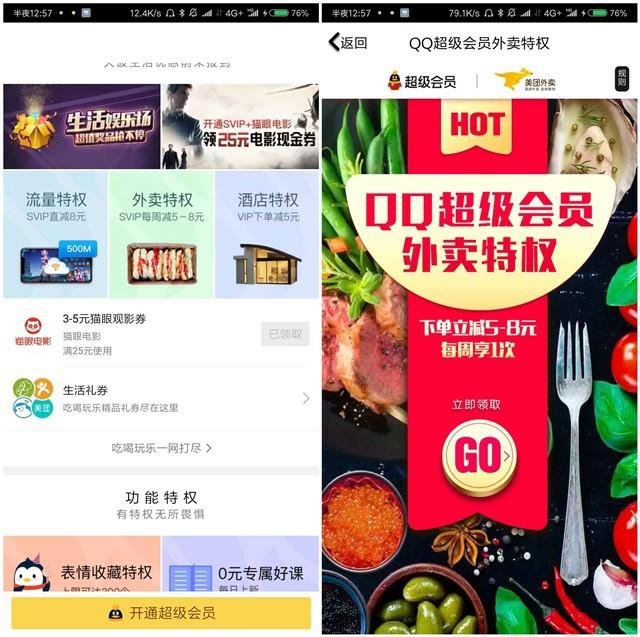 SVIP每周手机QQ领美团外卖5-8元满减红包