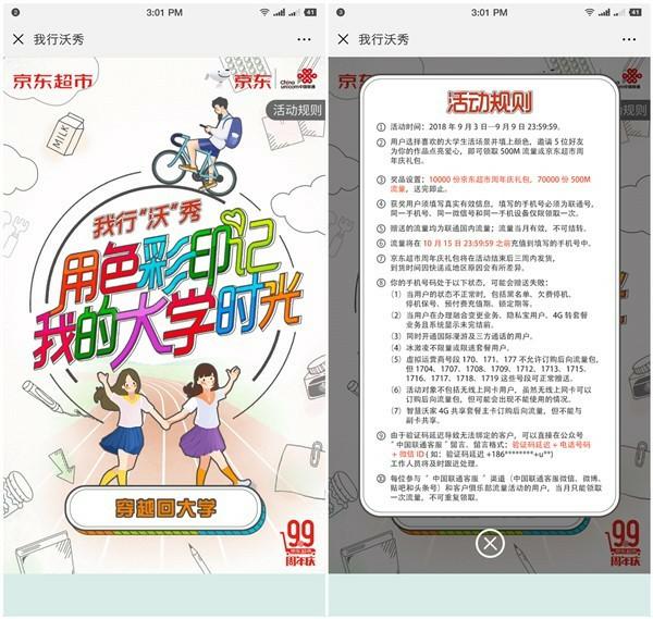 中国联通微信公众号抽500M国内流量 等实物大礼包等
