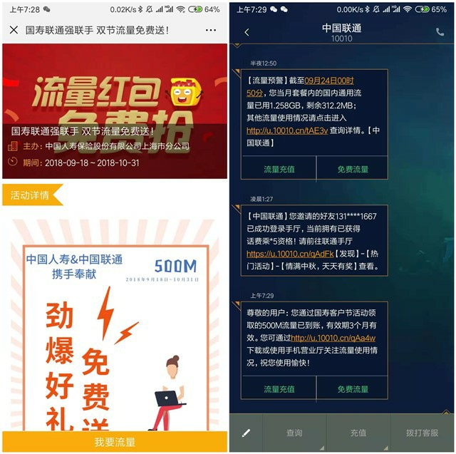 微信扫码免费领中国联通500M全国流量