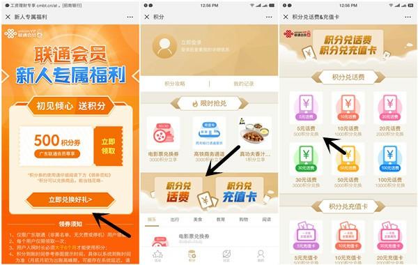 广东联通免费领取500积分兑换5元话费活动秒到