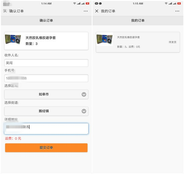 微信免费领取3盒避孕套或避孕药包邮 仅限江苏地区收货