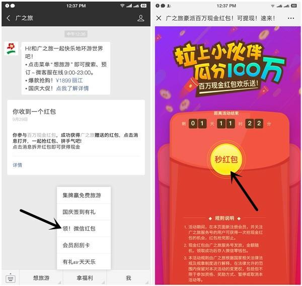 微信关注广之旅注册秒推1元以上现金红包活动