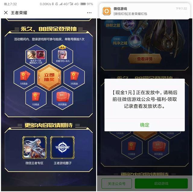 王者荣耀登录游戏抽1~88元现金红包或游戏角色活动地址