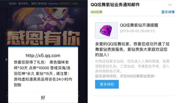 每月免费领取60天QQ炫舞紫钻活动地址大全