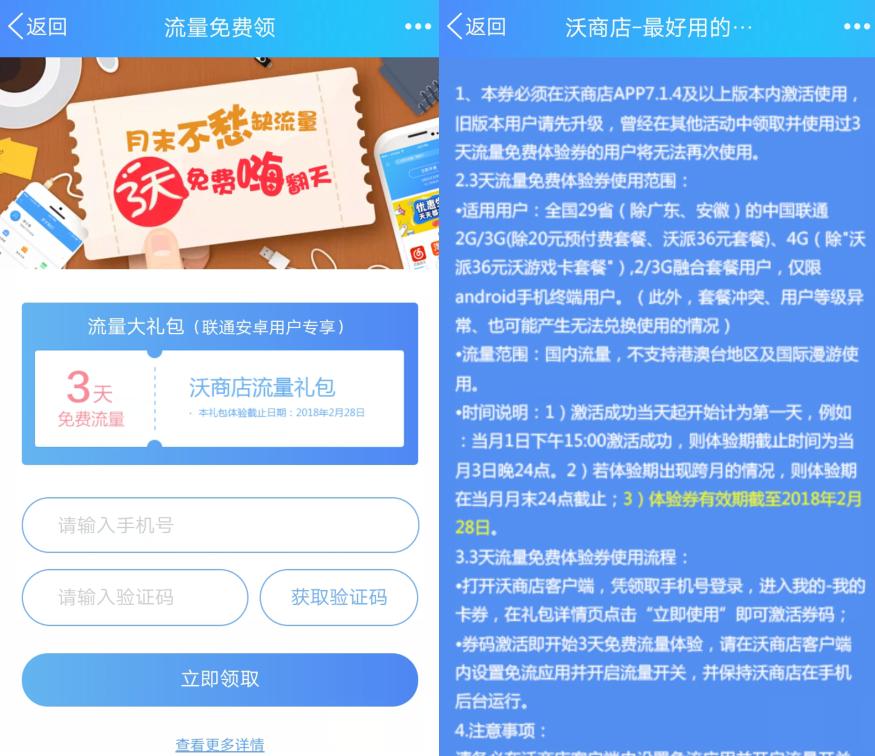 中秋国庆中国联通送流量活动 最高7天免流限安卓用户