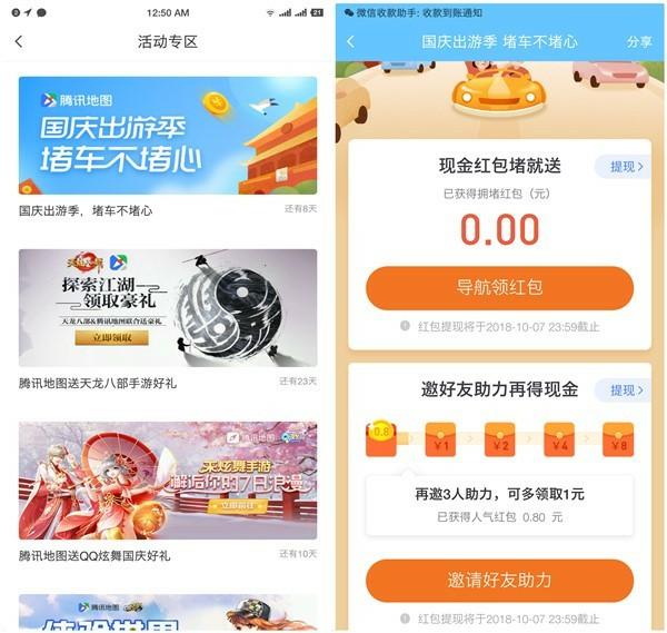 腾讯地图国庆为好友助力最高得66.66元现金_亲测2.48元