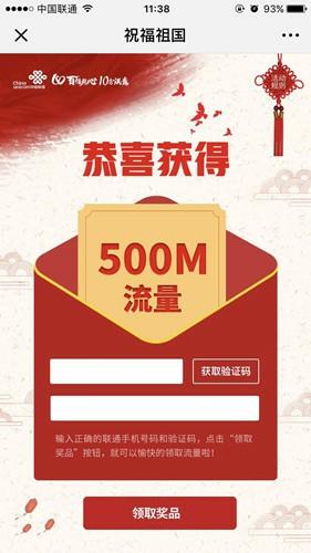 中国联通赠国庆流量礼包_抽500M全国流量_非必中