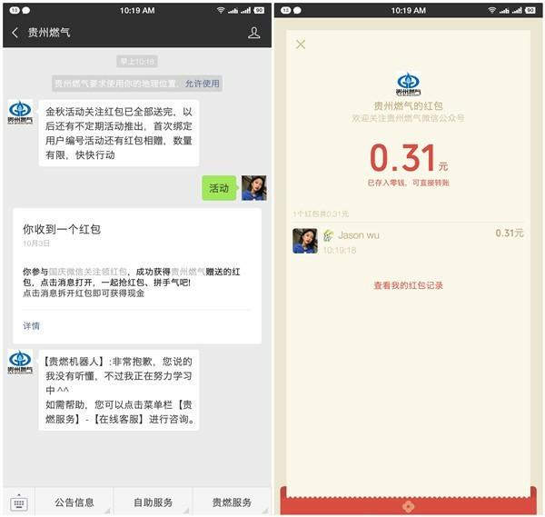 微信关注贵州燃气就推送现金红包 秒到账