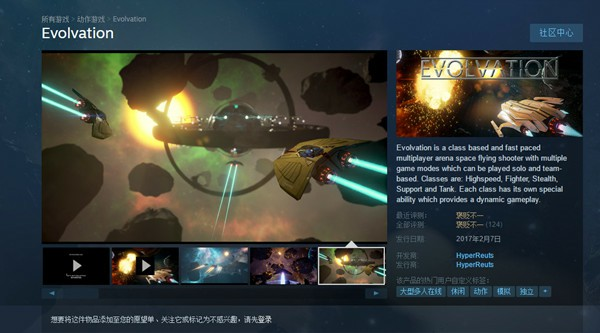 Steam喜加一免费领Evolvation太空模拟飞行射击游戏价值36元