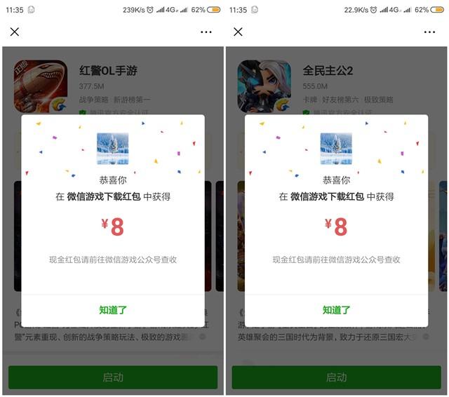 微信游戏下载找到红警OL和全民公主2轻松领16元现金红包