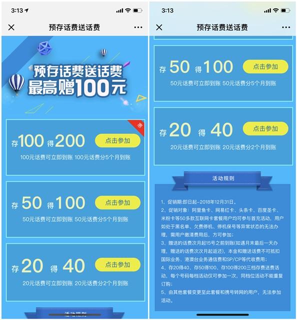 中国电信微信扫码预存100话费得200 存50得100 存20得40