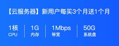 腾讯云新一期拼团8元买1个月服务器活动 96元购买一年